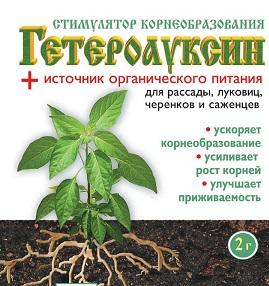 Препарат ГЕТЕРОАУКСИН.