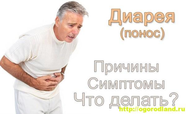 Как в домашних условиях лечить острую диарею