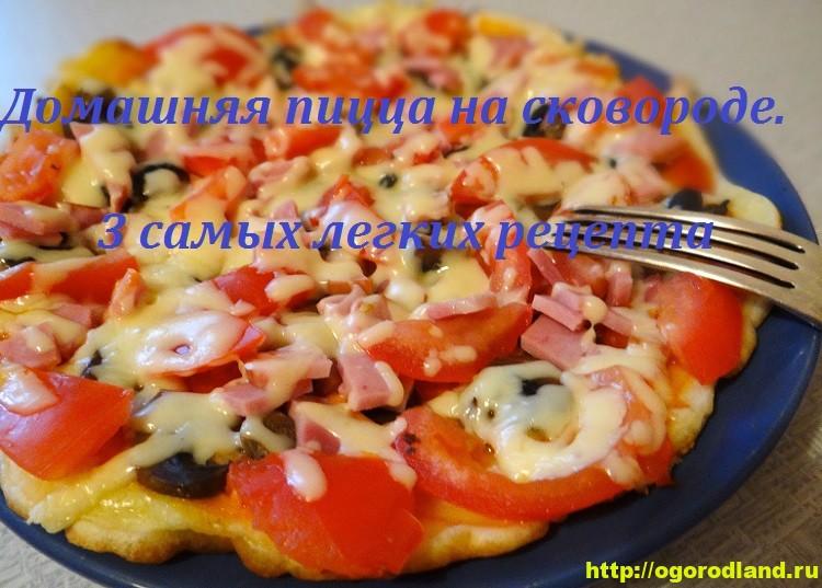 Домашняя пицца на сковороде. 3 самых легких рецепта