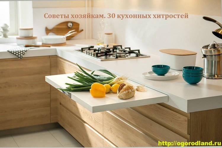 Советы хозяйкам. 30 кухонных хитростей