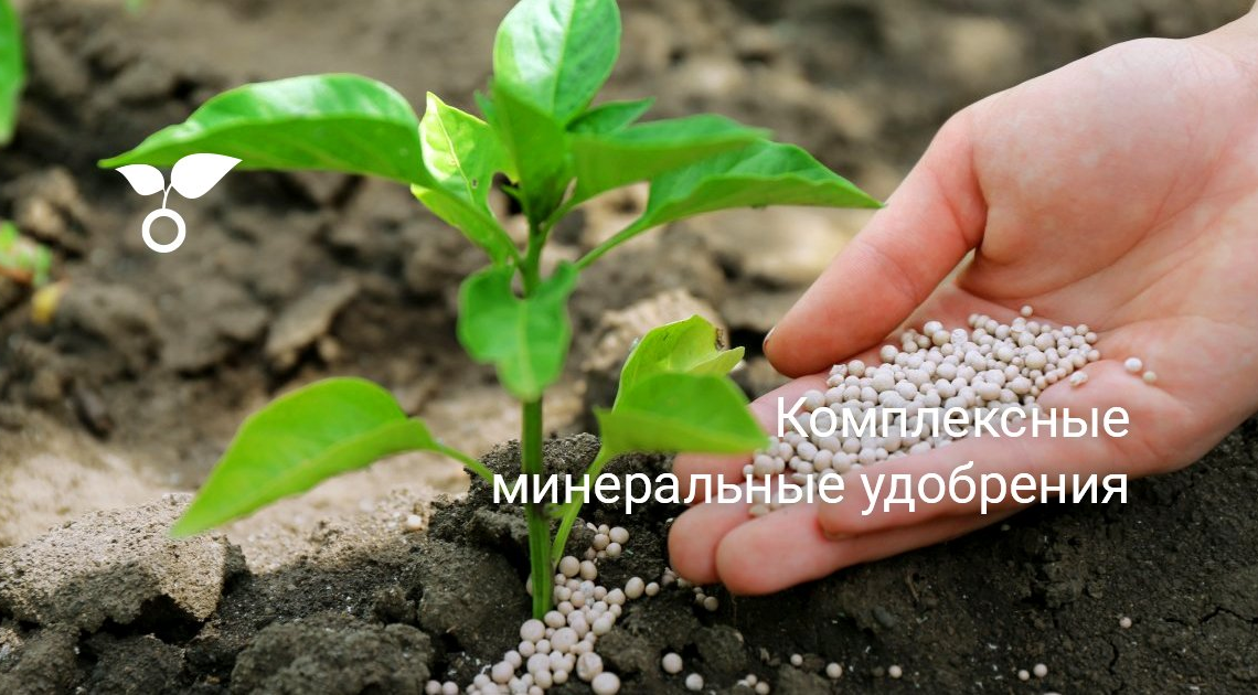 Почему следует использовать комплексное минеральное удобрение?